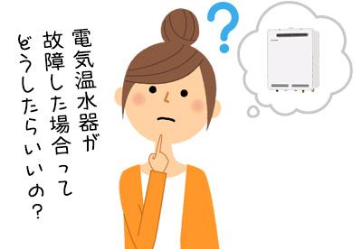 電気温水器が故障した場合どうしたらいいの?